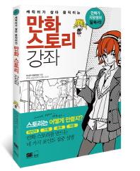 만화 스토리 강좌(캐릭터가 살아 움직이는)