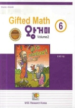 GIFTED MATH 6학년 (VOLUME 2)(2009)(왕거미)