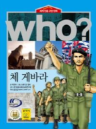 체 게바라(Who)(세계 인물 교양 만화 32)(양장본 HardCover)