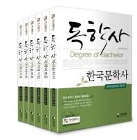 국어국문학과 3단계 전과목 세트(독학사)(2012)(전6권)