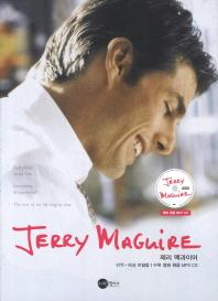 제리 맥과이어(CD1장포함)
