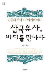 삼국유사, 바다를 만나다(큰글씨책)