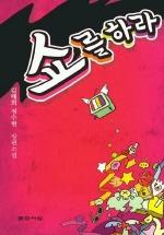 쇼를 하라 _김태희 정수현 장편소설▼/문학사상사[1-450034]