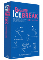 ENGLISH ICEBREAK INTERMEDIATE(잉글리시 아이스브레이크 인터미디어트)