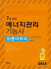 에너지관리기능사 최종마무리(2014)(개정판 3판)(7일 완성)