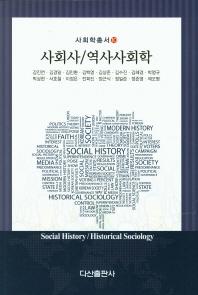 사회사 역사사회학(사회학총서 10)