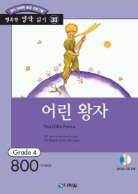 어린왕자(AudioCD1장포함)(행복한 명작 읽기 33)