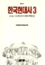 한국현대사 3:1960.70년대 한국사회와 변혁운동(풀빛