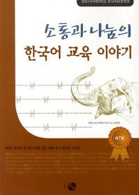 한국어 교육 이야기(소통과 나눔의)