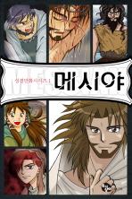 메시야 (성경만화 시리즈 1)▼/토기장이[1-110008]