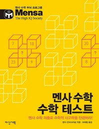 멘사 수학 수학 테스트(멘사 수학 두뇌 프로그램)