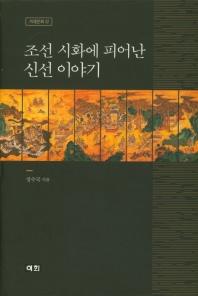 조선 시화에 피어난 신선 이야기(겨레문화 32)(양장본 HardCover)