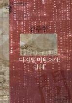 김주환: 디지털 미디어의 이해(문라이브러리 10)(양장본 HardCover)