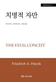 치명적 자만(자유주의 시리즈 번역 13)