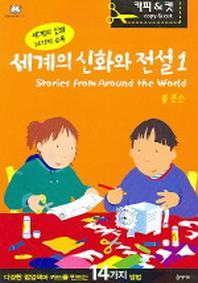 세계의 신화와 전설. 1(책만들며 크는학교시리즈 9)