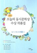 오늘의 동시문학상 수상 작품집(제5회)