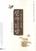 신사임당 /K5_05(서고)/저자 싸인본