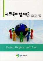 사회복지법제론(양장본 HardCover)