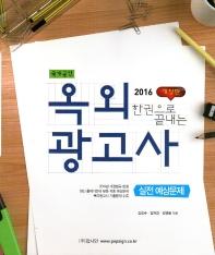 옥외 광고사 실전예상문제(2016)(한권으로 끝내는)(개정판 8판)