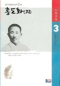 홍도화(외) (범우비평판 한국문학 3-1)