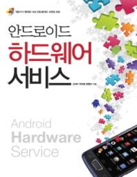 안드로이드 하드웨어 서비스(개발자가 행복한 세상 안드로이드 시리즈 3)
