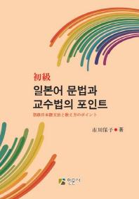 초급 일본어 문법과 교수법의 포인트