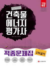 건축물에너지평가사 2차 실기 적중문제집(2018)(개정판)