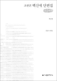 초판본 백신애 단편집(큰글씨책)