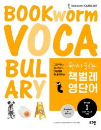 책벌레 영단어 Grade. 1: 그림책 리더스북(원서 읽는)(CD1장포함)(Bookworm Vocabulary 시리즈)
