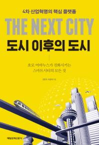도시 이후의 도시 - 4차 산업혁명의 핵심 플랫폼 /신현규,이광재