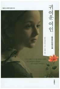 귀여운 여인(더클래식 세계문학 컬렉션 50)