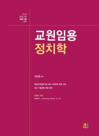 교원임용 정치학(2018)