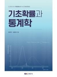 기초확률과 통계학