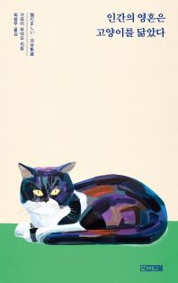 인간의 영혼은 고양이를 닮았다 - 증정본. 책밑에 드림도장 있습니다