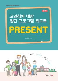 교권침해 예방 집단 프로그램 워크북  PRESENT(통합본)