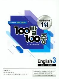 중학 영어 중3-2 기말고사 기출문제집(동아 이병민)(2019)(100발 100중)