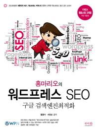 워드프레스 SEO 구글 검색엔진최적화(홍마리오의)(홍마리오 워드프레스 4)
