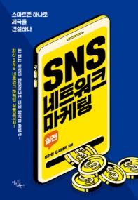 SNS 네트워크 마케팅(실전)