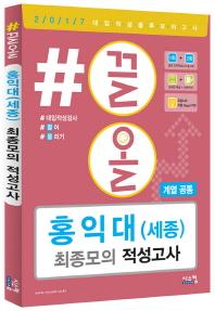 홍익대(세종) 최종모의 적성고사(계열공통)(2017)(#끌올)