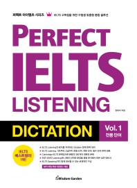 Perfect IELTS Listening Dictation Vol. 1: 전용 단어