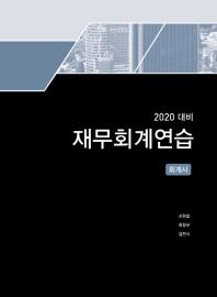 재무회계연습(회계사)(2020)
