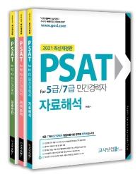 PSAT for 5급/7급 민간경력자 세트(2021)(개정판)(전3권)