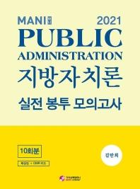 행정학 지방자치론 실전 봉투 모의고사 10회분(2021)(마니)