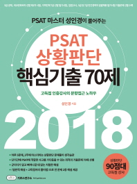 PSAT 상황판단 핵심기출 70제(2018)