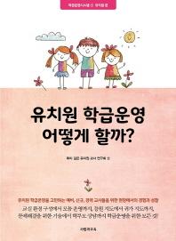 유치원 학급운영 어떻게 할까?(학급운영시스템 1)