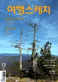 여행스케치 (2018년12월호)