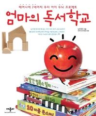 엄마의 독서학교[20%미리보기]