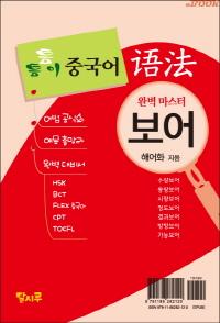 틈틈이 중국어 어법-보어(완벽 마스터)(HSK,BCT 독학서)