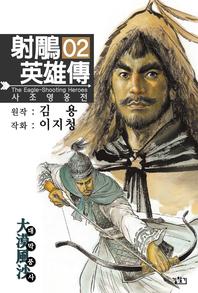 사조영웅전. 2