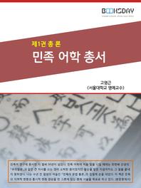 민족어학총서 제1편 총론